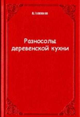 олег гольцман книги